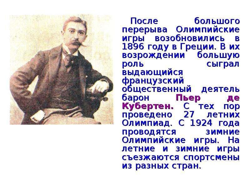 После большого перерыва Олимпийские игры возобновились в 1896 году в Греции. В их возрождении большу