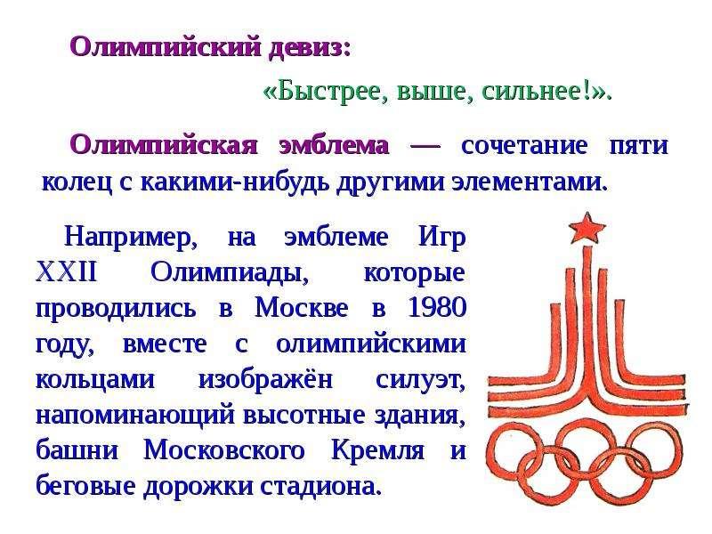 Олимпийский девиз: Олимпийский девиз: «Быстрее, выше, сильнее!». Олимпийская эмблема — сочетание пят