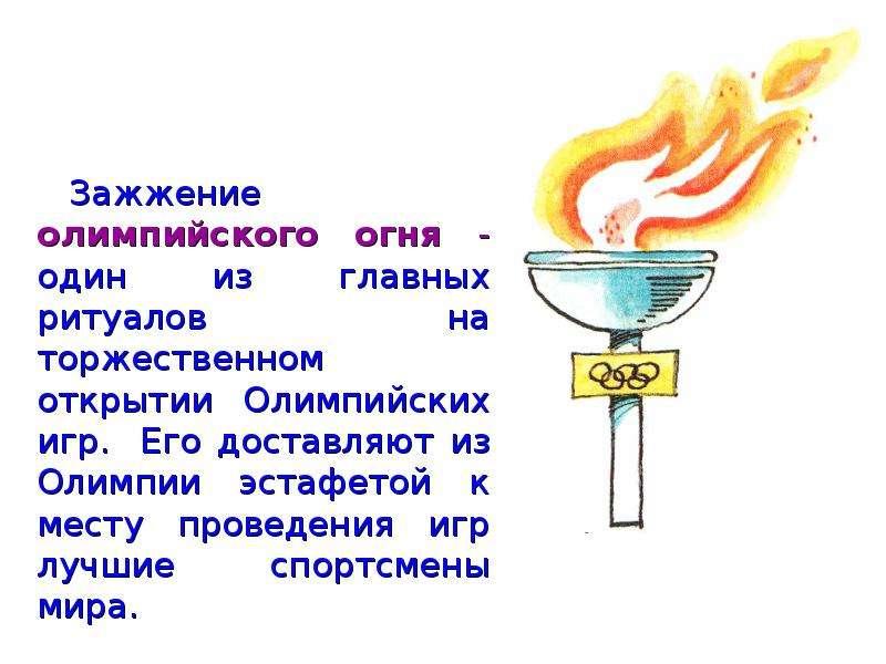 Зажжение олимпийского огня - один из главных ритуалов на торжественном открытии Олимпийских игр. Его