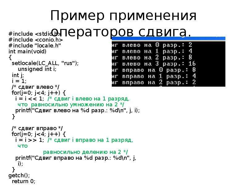 Пример применения операторов сдвига. #include <stdio. h> #include <conio. h> #include &q