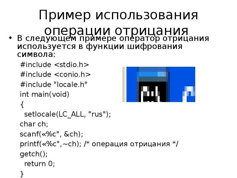 Пример использования операции отрицания В следующем примере оператор отрицания используется в функци