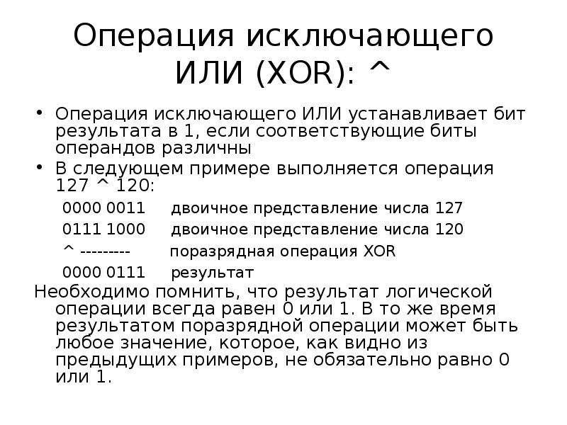 Операция исключающего ИЛИ (XOR): ^ Операция исключающего ИЛИ устанавливает бит результата в 1, если