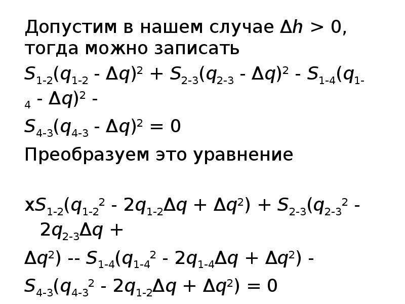 Допустим в нашем случае Δh > 0, тогда можно записать Допустим в нашем случае Δh > 0, тогда мож
