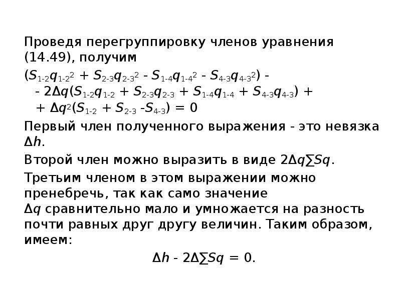 Проведя перегруппировку членов уравнения (14. 49), получим Проведя перегруппировку членов уравнения