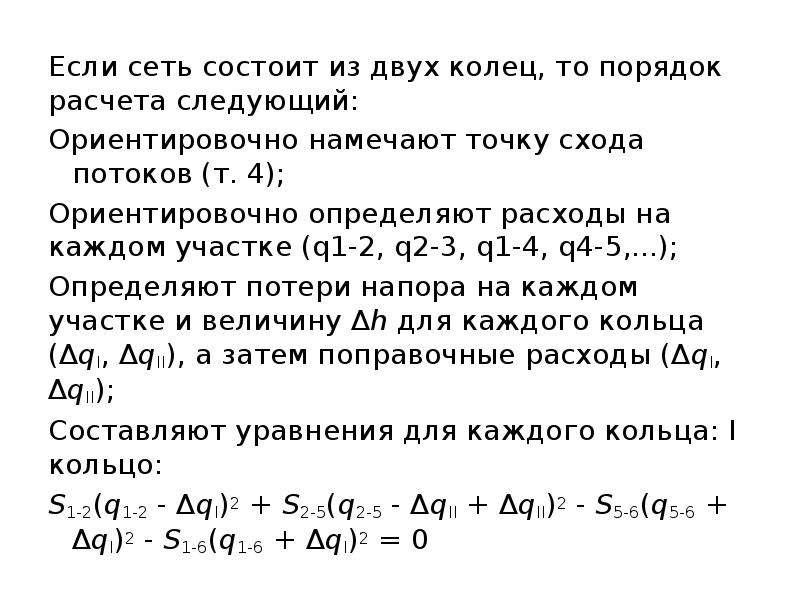 Если сеть состоит из двух колец, то порядок расчета следующий: Если сеть состоит из двух колец, то п