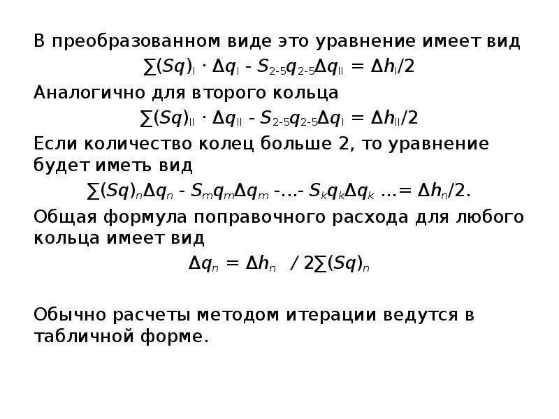 В преобразованном виде это уравнение имеет вид В преобразованном виде это уравнение имеет вид ∑(Sq)I