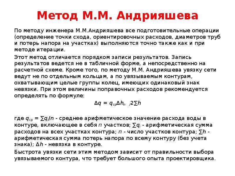 Метод М. М. Андрияшева По методу инженера М. М. Андрияшева все подготовительные операции (определени