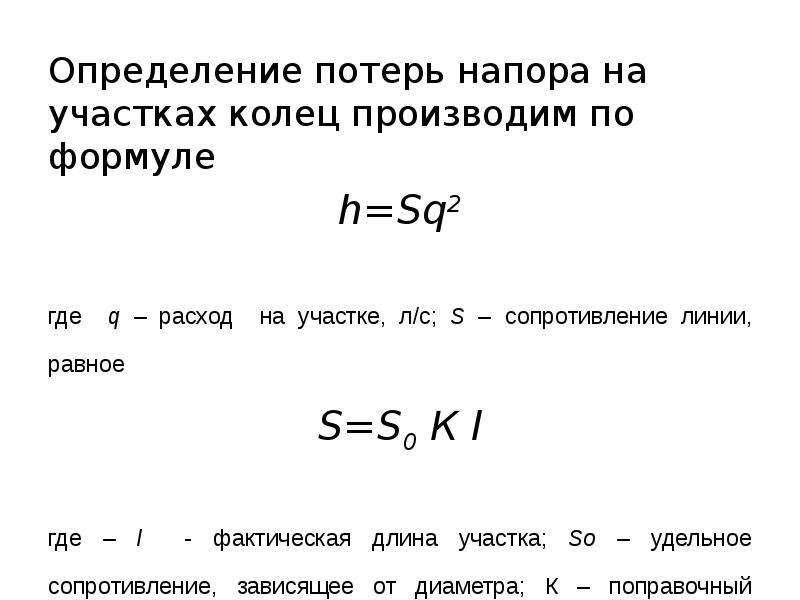 Определение потерь напора на участках колец производим по формуле Определение потерь напора на участ