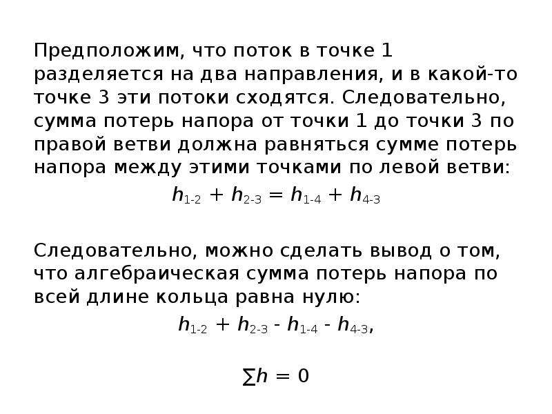 Предположим, что поток в точке 1 разделяется на два направления, и в какой-то точке 3 эти потоки схо