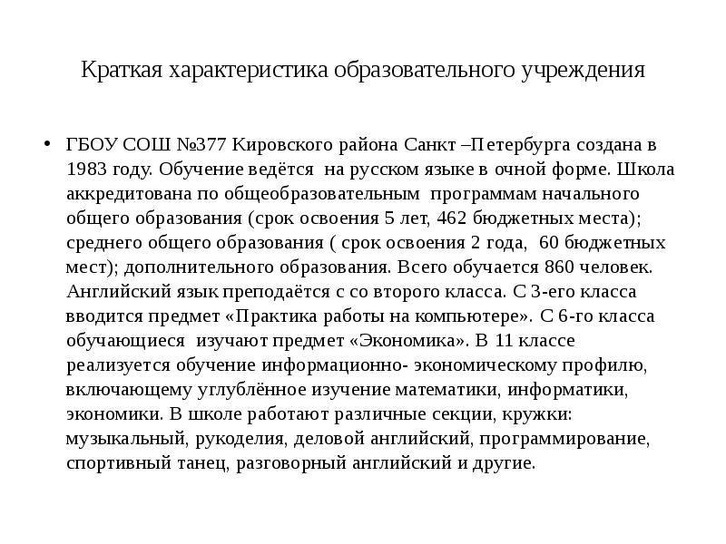 Краткая характеристика образовательного учреждения ГБОУ СОШ №377 Кировского района Санкт –Петербурга