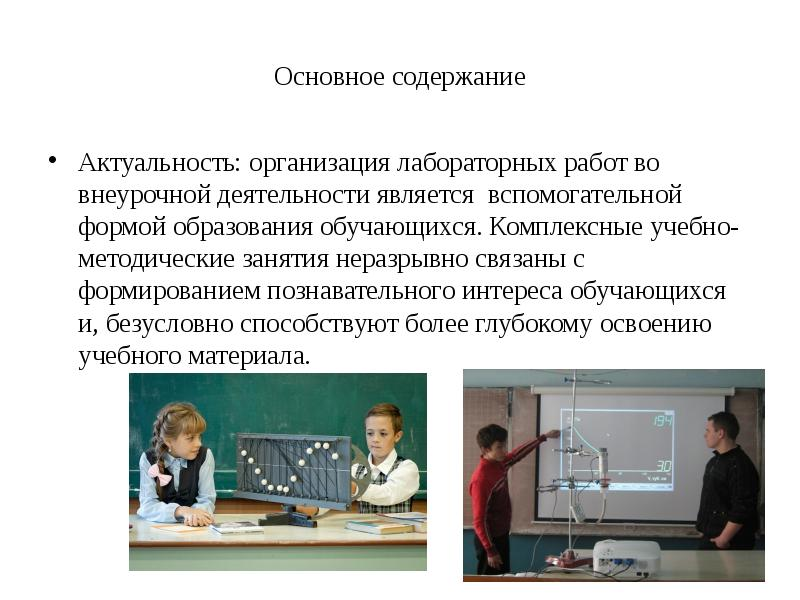 Основное содержание Актуальность: организация лабораторных работ во внеурочной деятельности является