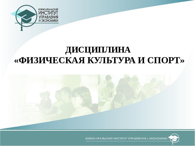 Презентация Физическая культура в общекультурной и профессиональной подготовке студентов