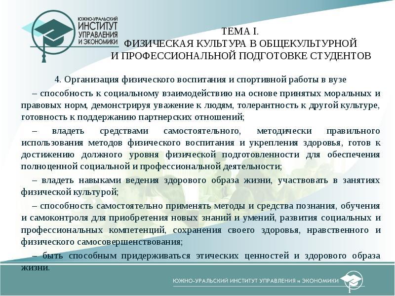 ТЕМА I. ФИЗИЧЕСКАЯ КУЛЬТУРА В ОБЩЕКУЛЬТУРНОЙ И ПРОФЕССИОНАЛЬНОЙ ПОДГОТОВКЕ СТУДЕНТОВ 4. Организация