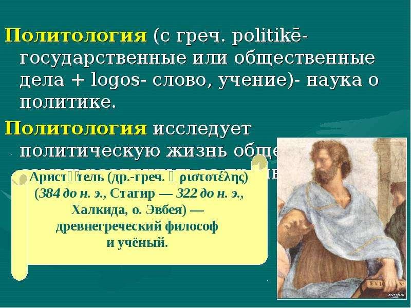 Политология (с греч. politikē- государственные или общественные дела + logos- слово, учение)- наука