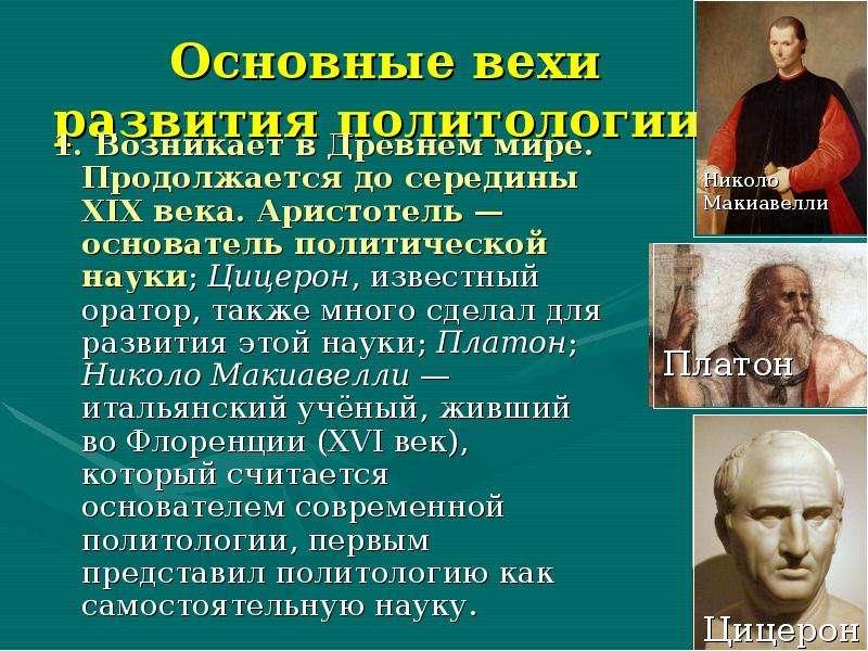 Основные вехи развития политологии. 1. Возникает в Древнем мире. Продолжается до середины XIX века.