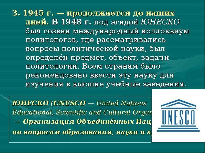 3. 1945 г. — продолжается до наших дней. В 1948 г. под эгидой ЮНЕСКО был созван международный коллок