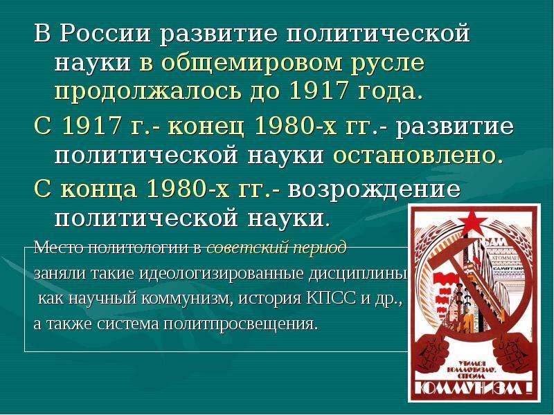 В России развитие политической науки в общемировом русле продолжалось до 1917 года. В России развити