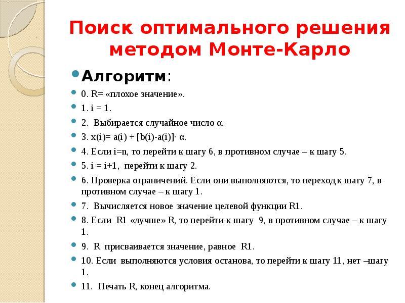 Поиск оптимального решения методом Монте-Карло Алгоритм: 0. R= «плохое значение». 1. i = 1. 2. Выбир
