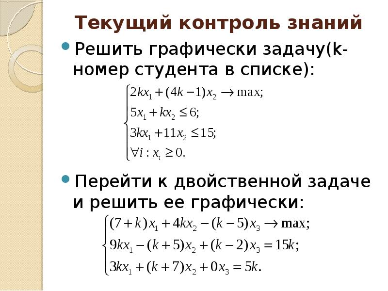 Текущий контроль знаний Решить графически задачу(k-номер студента в списке): Перейти к двойственной