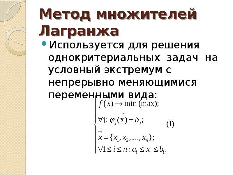 Метод множителей Лагранжа Используется для решения однокритериальных задач на условный экстремум с н