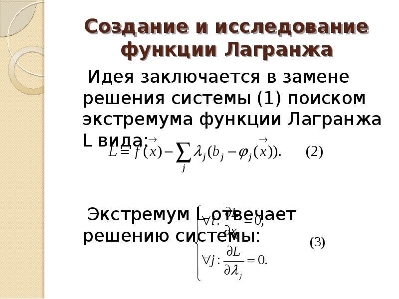Создание и исследование функции Лагранжа Идея заключается в замене решения системы (1) поиском экстр