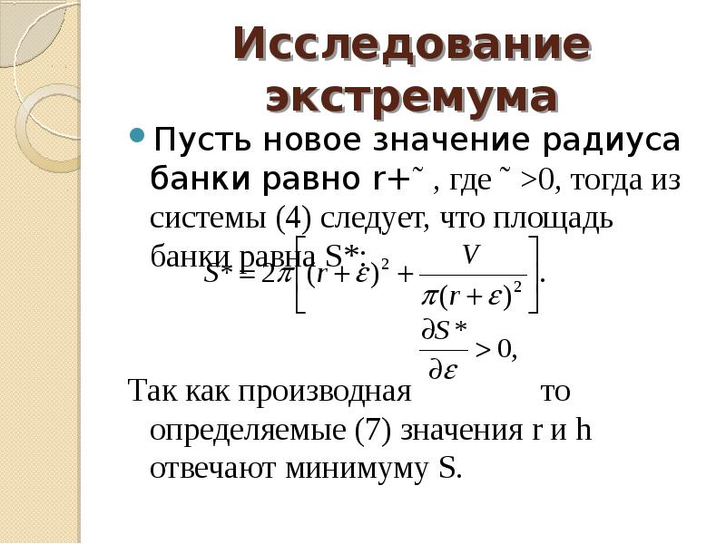 Исследование экстремума Пусть новое значение радиуса банки равно r+Ɛ, где Ɛ>0, тогда из системы (