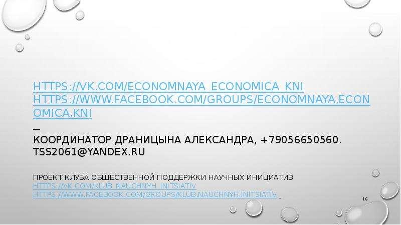 Координатор Драницына Александра, +79056650560. tss2061@yandex. ru Проект Клуба общественной поддерж
