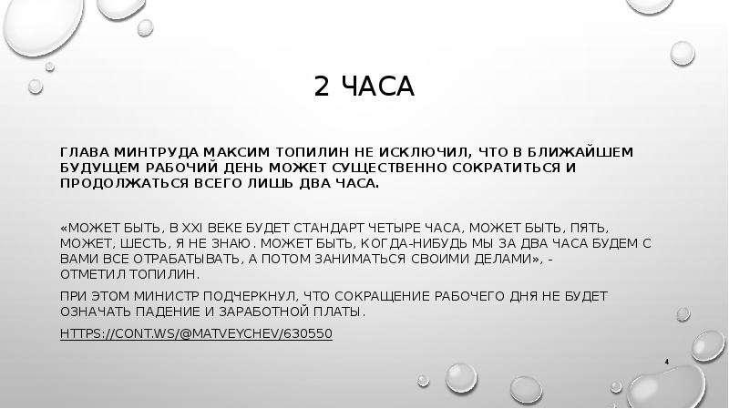 2 часа Глава Минтруда Максим Топилин не исключил, что в ближайшем будущем рабочий день может существ