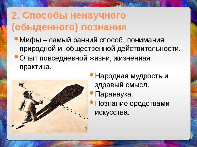 2. Способы ненаучного (обыденного) познания Мифы – самый ранний способ понимания природной и обществ