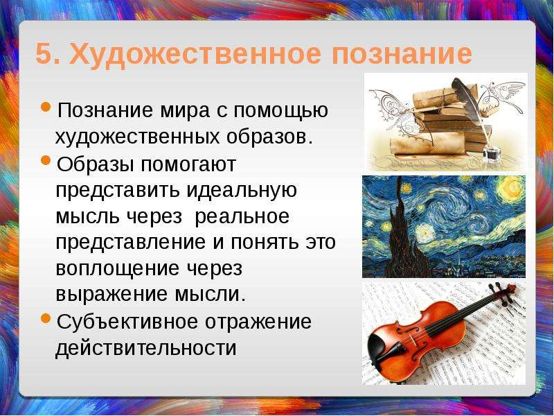 5. Художественное познание Познание мира с помощью художественных образов. Образы помогают представи