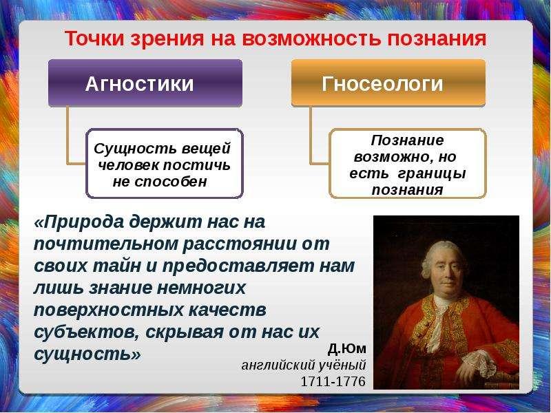 Познание как деятельность. Истина и ее критерии, слайд 6