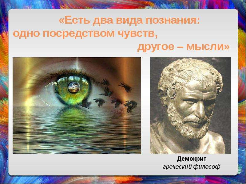 «Есть два вида познания: одно посредством чувств, другое – мысли»