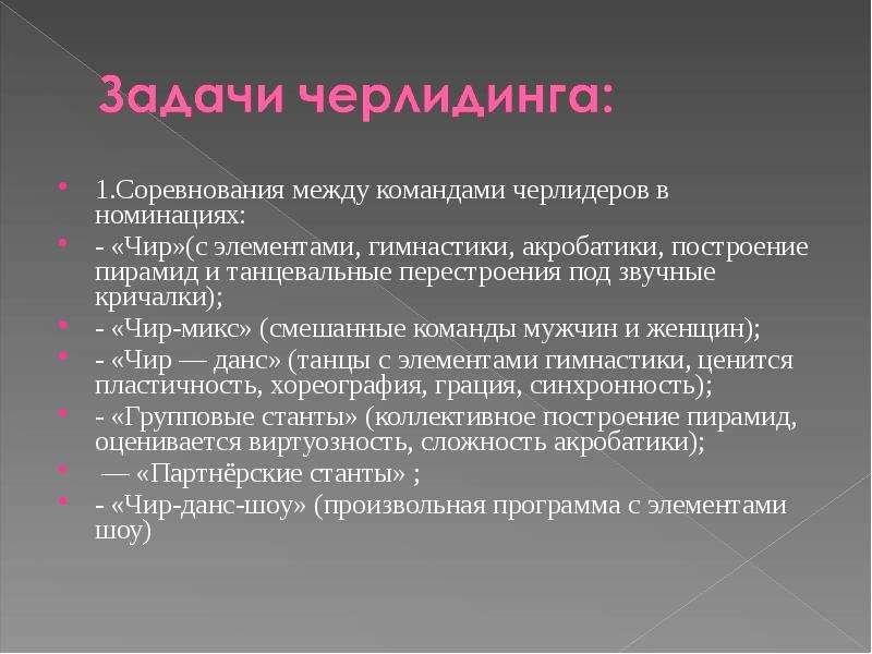 1. Соревнования между командами черлидеров в номинациях: 1. Соревнования между командами черлидеров