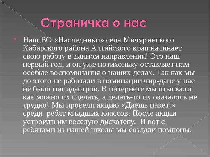 Наш ВО «Наследники» села Мичуринского Хабарского района Алтайского края начинает свою работу в данно