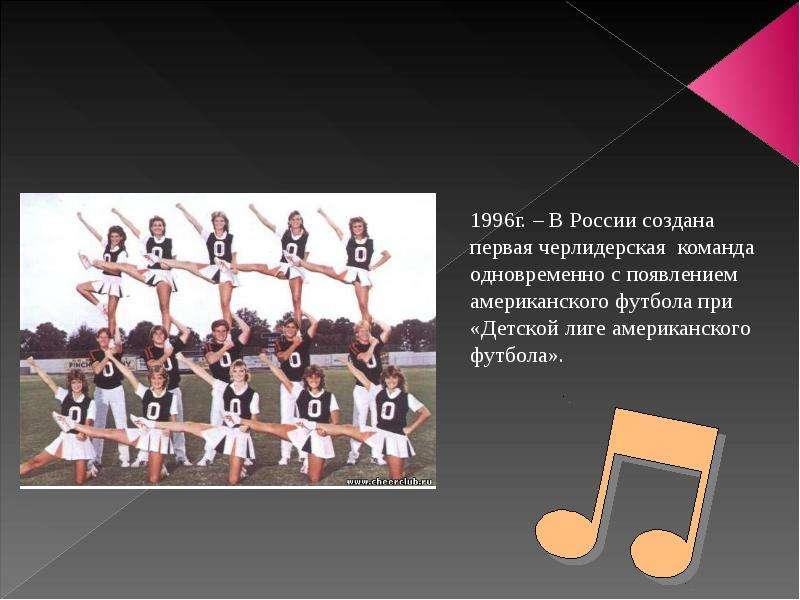 1996г. – В России создана первая черлидерская команда одновременно с появлением американского футбол