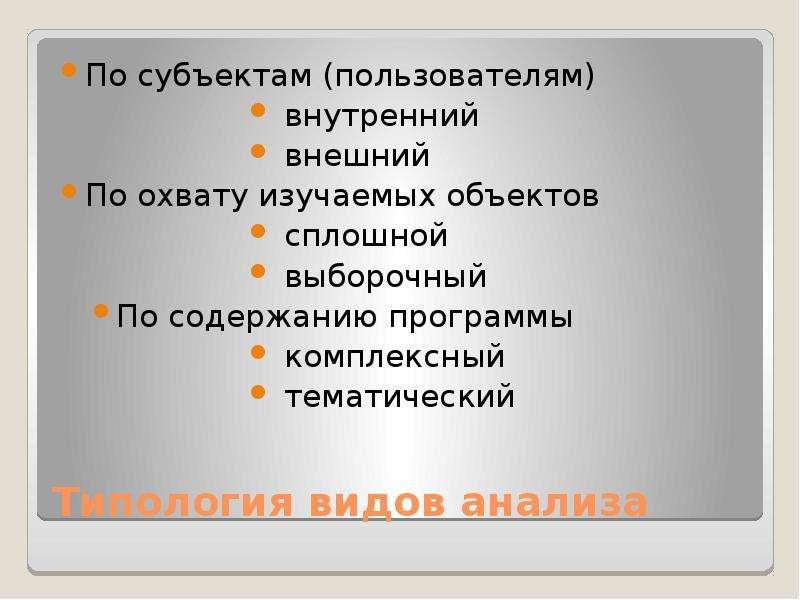 Типология видов анализа По субъектам (пользователям) внутренний внешний По охвату изучаемых объектов