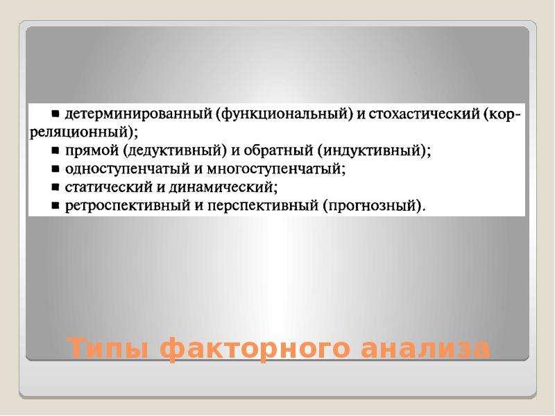 Типы факторного анализа