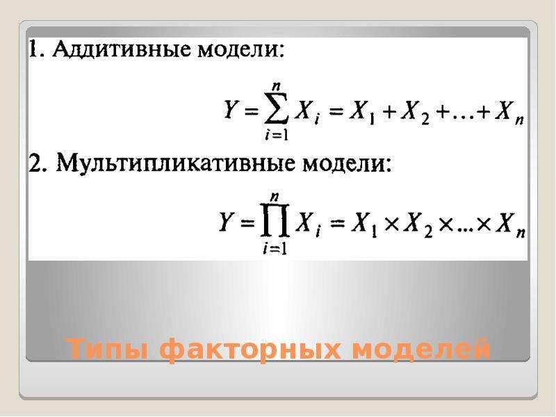 Типы факторных моделей