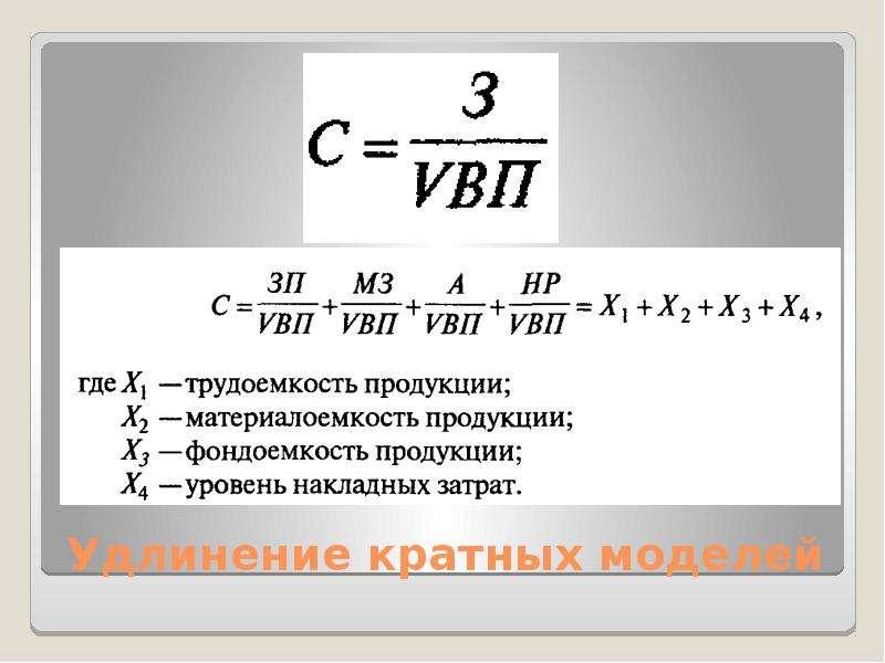 Удлинение кратных моделей