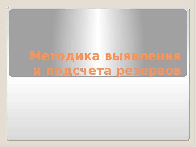 Методика выявления и подсчета резервов