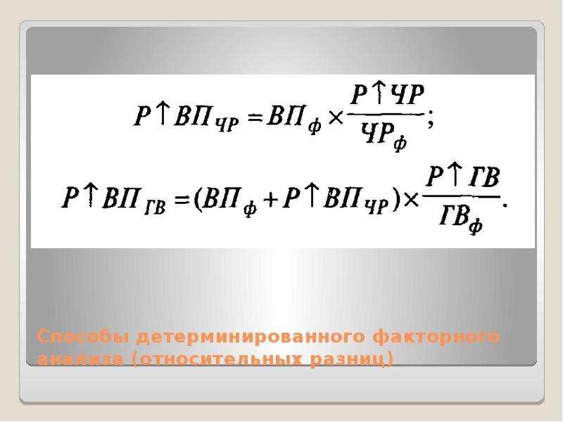 Способы детерминированного факторного анализа (относительных разниц)
