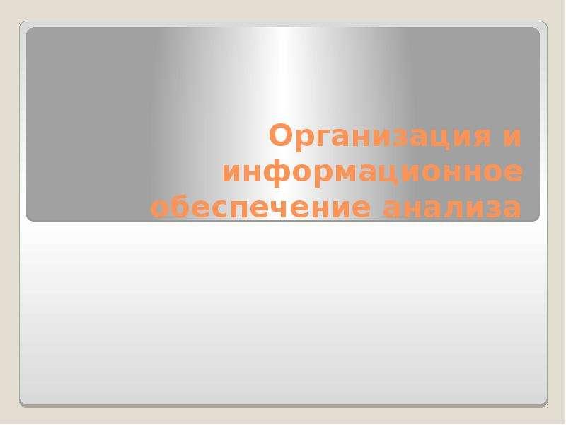 Организация и информационное обеспечение анализа