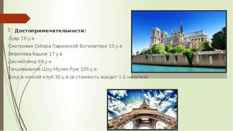 Достопримечательности: Достопримечательности: Лувр 15 у. е Смотровая Собора Парижской Богоматери 10