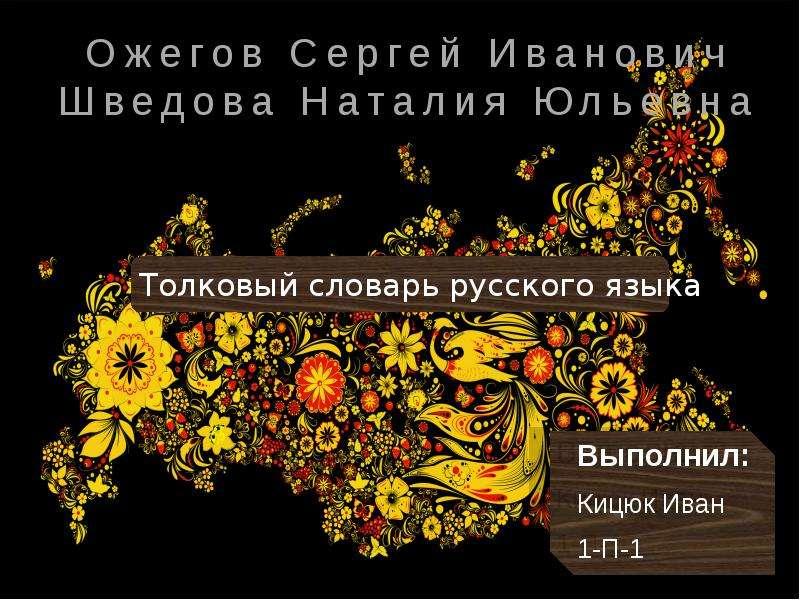 Презентация Толковый словарь русского языка