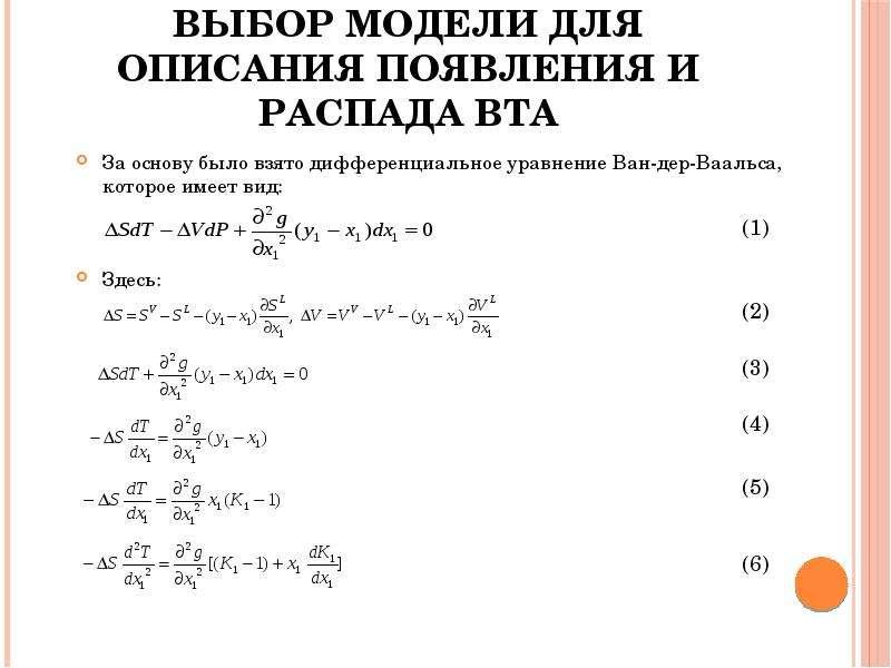 Выбор модели для описания появления и распада ВТА За основу было взято дифференциальное уравнение Ва