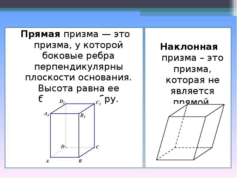 Прямая призма — это призма, у которой боковые ребра перпендикулярны плоскости основания. Высота равн