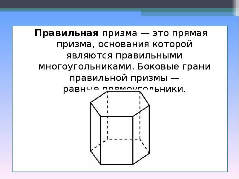 Правильная призма — это прямая призма, основания которой являются правильными многоугольниками. Боко