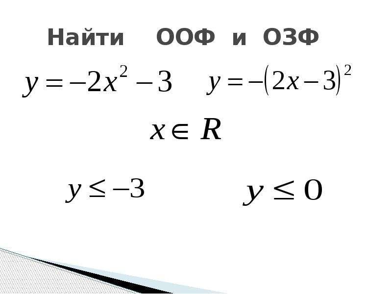 Найти ООФ и ОЗФ